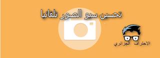 تحسين سيو الصور تلقائيا ,Optimize SEO Image Automatically,