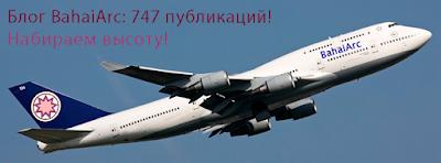 747 блог BahaiArc