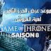 الموعد الرسمي لعرض مسلسل صراع العروش Game of thrones
