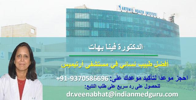 الدكتورة فينا بهات أفضل طبيب نساء في مستشفى أرتيميس
