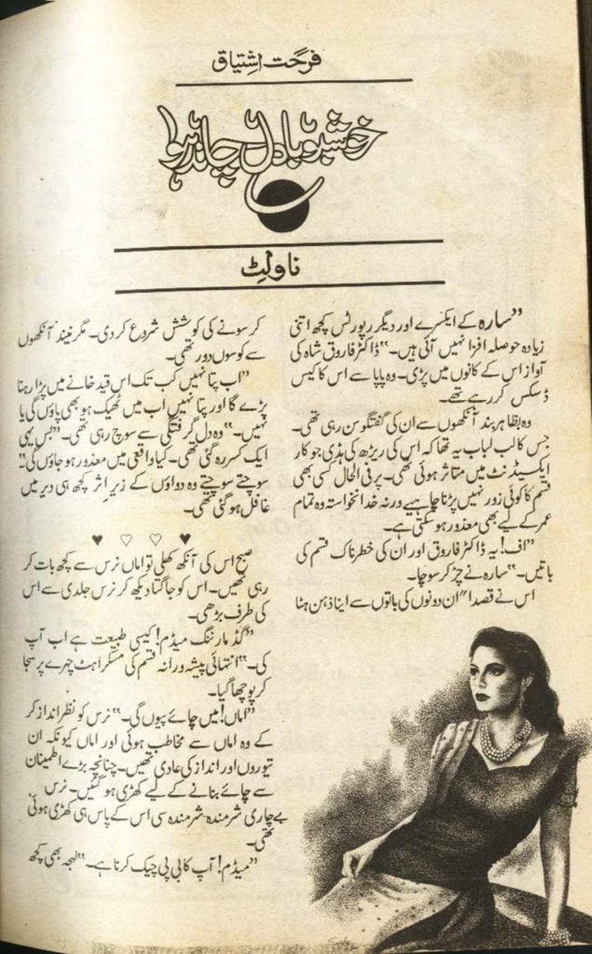 U urdu novels
