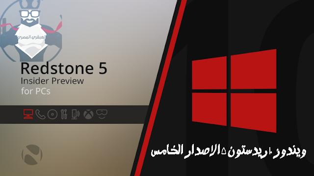 ويندوز 10 ريدستون 5 الاصدار الخامس خام