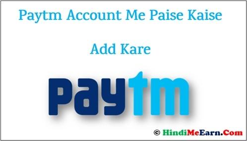 paytm में पैसे कैसे डाले