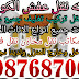 نقل عفش 98768700خدمات نقل عفش الكويتيه 98768700