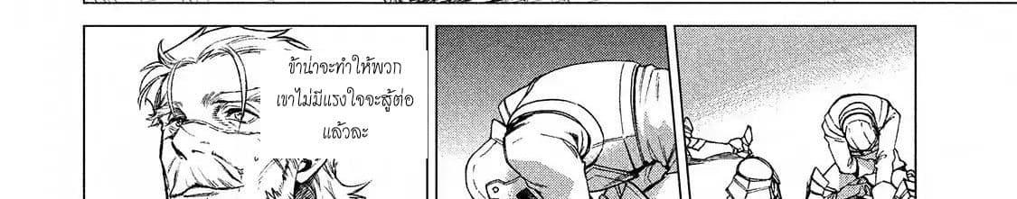 อ่านการ์ตูน Henkyou no Roukishi - Bard Loen ตอนที่ 7 หน้าที่ 23