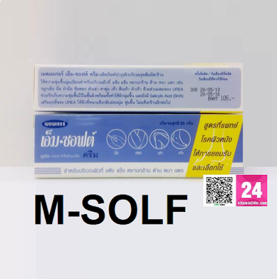 M-Soft urea with salicylic acid cream 20 g
