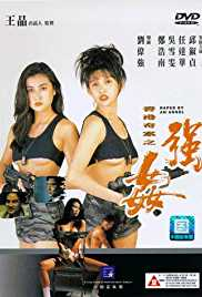 Naked Killer 2 1993 Watch Online