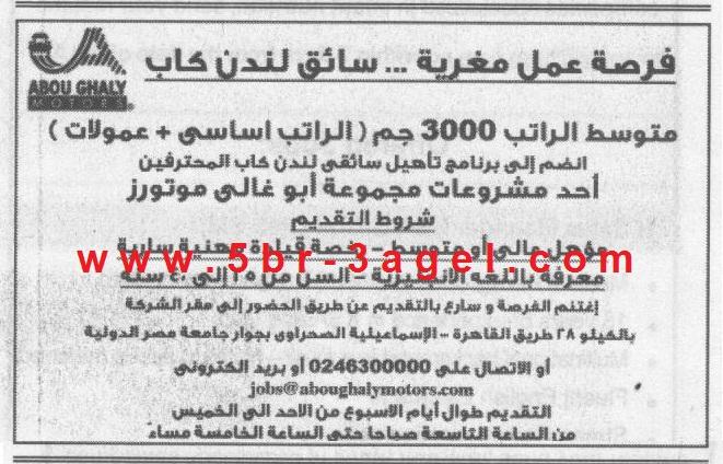 بجريدة الاهرام وظائف للمؤهلات العليا والمتوسطة براتب يصل 3000 جنيه منشور اليوم