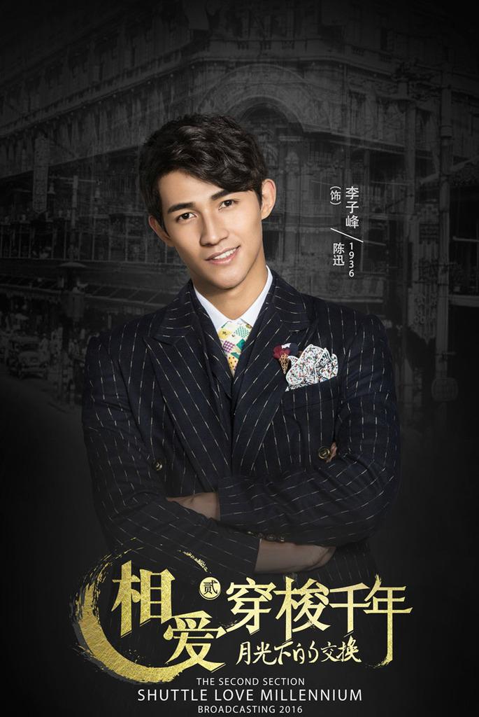 Li Zi Feng in Shuttle Love Millennium 2016 c-drama