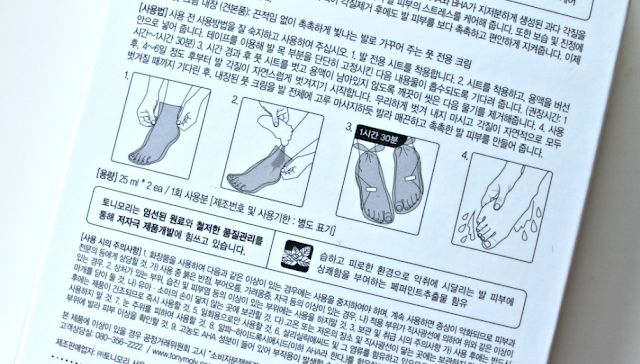 TonyMoly Shiny Foot Super Peeling Mask