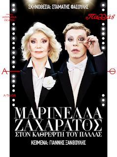 «Μαρινέλλα - Ζαχαράτος στον καθρέφτη του Παλλάς» (Αφίσα)