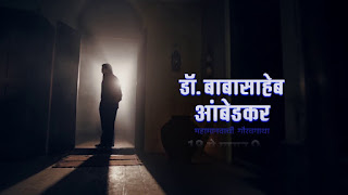 Dr Babasaheb Ambedkar Title Song Lyrics Star Pravah