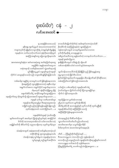 လင္းေအးထင္ – စူးစမ္းမိတဲ့ငႏံု -၂
