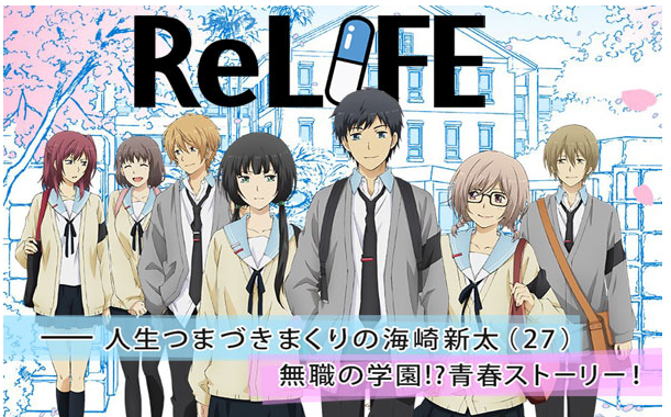 Download Anime ReLIFE [Subtitle Indonesia]