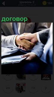 Рукопожатие двух мужчин после заключения договора между собой