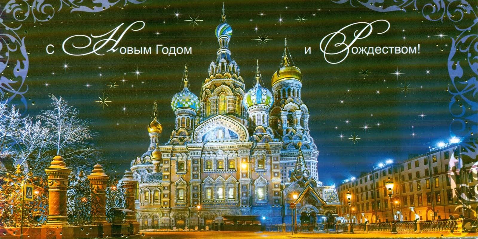 Пожелание, открытка новый год спб