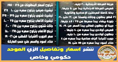 اسعار الزي المدرسي الموحد 2017-2018 بعد تطبيقه رسميا