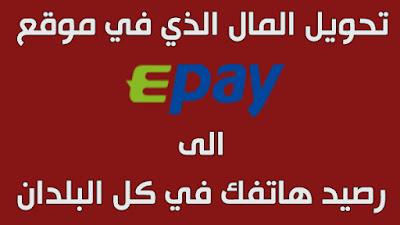 كيفية تحويل المال الذي في موقع epay الى رصيد هاتفك في كل البلدان