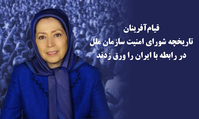 قیامآفرینان، تاریخچه شورای امنیت سازمان ملل در رابطه با ایران را ورق زدند