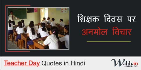 Teacher-Day-Quotes-in-Hindi