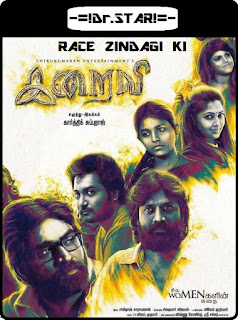 Iraivi (Race Zindagi Ki) (2016) Hindi Dual Audio Uncut 480p HDRip 450MB