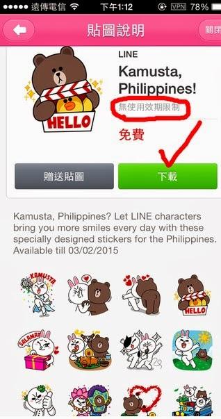 Download free line sticker