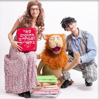 הצגה לשבת, אריה בספריה, הצגת ילדים