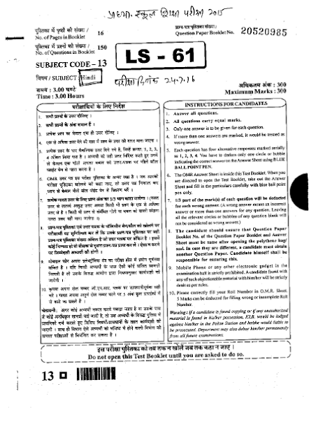 RPSC School Lecturer Exam Hindi 2015 Question Paper