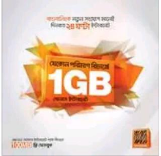 bl new sim offer,banglalink new sim offer July 2016,1 gb Internet bonus offer,banglalink new sim bonus offer,1 gb free data,recharge Internet bonus offer.