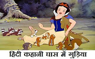 Gudiya ki kahani
