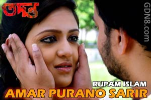 Amar Purano Sarir Tadanto Bengali Movie - Rupam Islam