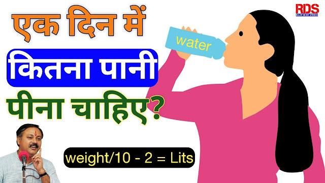 daily water kitna pina chahiye