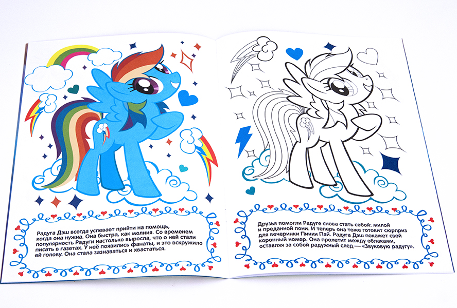devar books augmented reality my little pony coloring book - Mlp Coloring Book