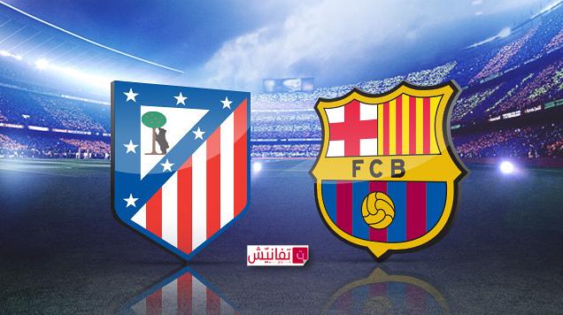 مباراة برشلونة واتليتكو مدريد مشاهده مباشرة الأن الأربعاء 13-4-2016
