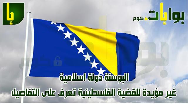 البوسنة دولة اسلامية غير مؤيدة للقضية الفلسطينية تعرف على التفاصيل