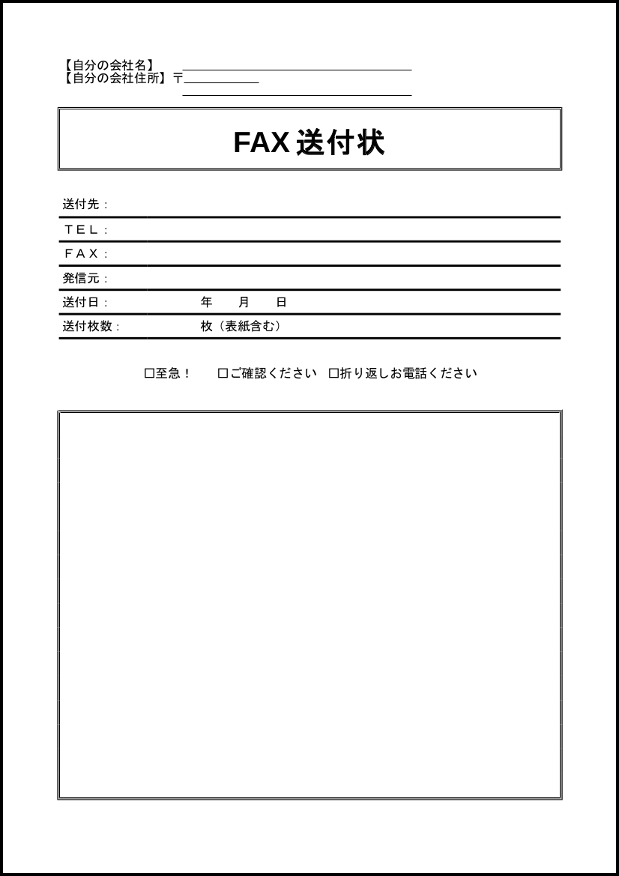 fax送付状(横書き・縦) 017