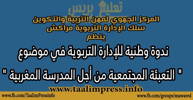 """ندوة وطنية للإدارة التربوية في موضوع """" التعبئة المجتمعية من أجل المدرسة المغربية """""""