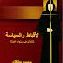 الأقباط والسياسة تأملات في سنوات العزلة pdf  - محمود سلطان
