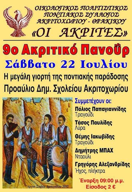 9ο Ακριτικό Πανοΰρ - Η γιορτή της Ποντιακής παράδοσης στο Ακριτοχώρι Σερρών
