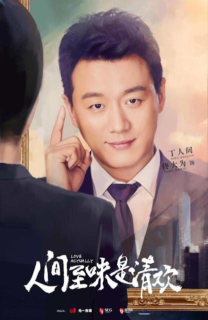 Tong Dawei Love Actually c-drama