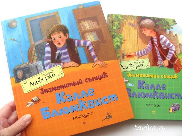 Что почитать ребенку 8-9 лет. Обзор детских книг