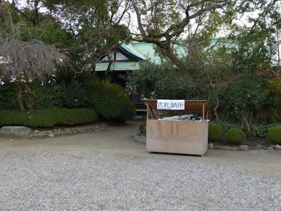 大阪城豊國神社 古札納所