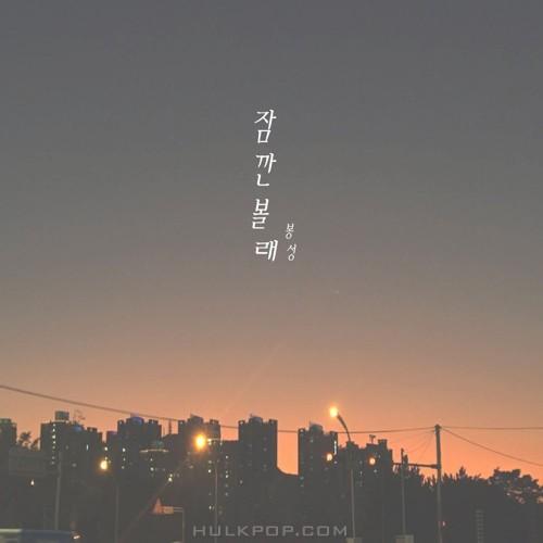 BongSeong – 잠깐 볼래 – Single
