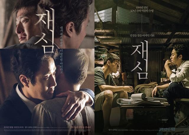 kcinemania review film korea new trial 2017