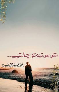 Hr Martba Tu Chaheay Novel Episode 7 By Ana Ilyas
