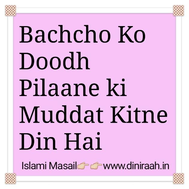 Bachcho Ko Doodh Pilaane ki Muddat Kitne Din Hai
