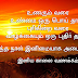 Good Morning Kavithai
