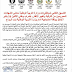 بيان النقابات التعليمية الست في ملف الترقية بالشهادات برسم 2017