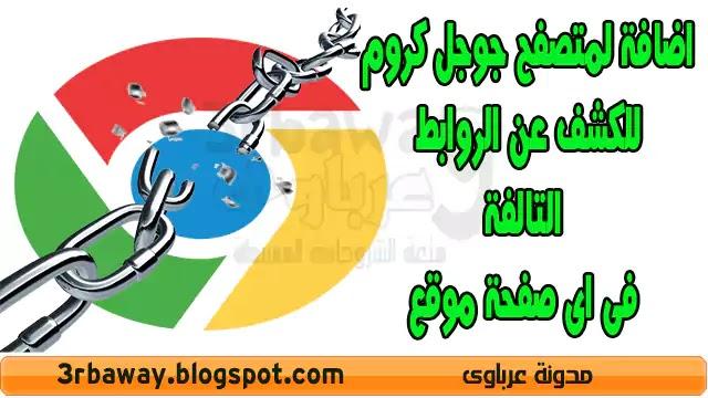 اضافة لمتصفح جوجل كروم للكشف عن الروابط التالفة فى اى صفحة موقع
