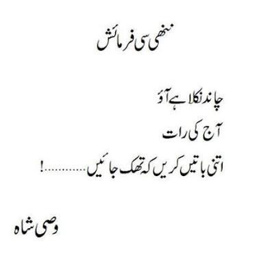 Poetry   Urdu Romantic Poetry   Wasi Shah Poetry   Wasi Shah Romantic Poetry   Urdu Poetry World,Poetry in urdu 2 lines,love quotes in urdu 2 lines,urdu 2 line poetry,2 line shayari in urdu,parveen shakir romantic poetry 2 lines,2 line sad shayari in urdu,poetry in two lines,Sad poetry images in 2 lines,sad urdu poetry 2 lines
